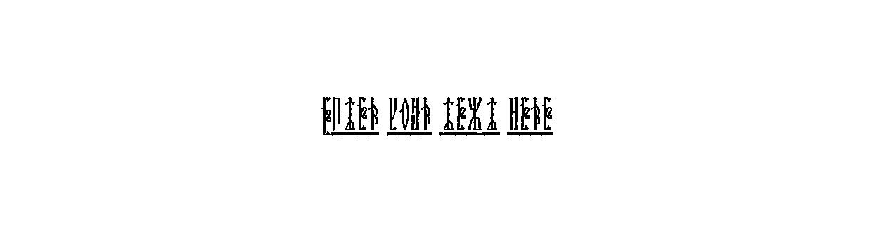 337-fedorov-anglo